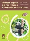 Тестови задачи по география и икономика за 6. клас - Нели Маринова, Цветелина Пейкова - книга