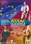 Атлас по история и цивилизация за 7. клас + онлайн тестове - Илия Илиев - учебна тетрадка