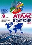 Атлас по география и икономика за 9. клас + онлайн тестове - Петър Стоянов, Мимоза Контева, Георги Кънев - учебна тетрадка