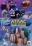 Атлас по история и цивилизации за 9. клас + онлайн тестове - Илия Илиев - помагало
