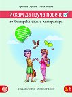 Искам да науча повече: Учебно помагало по български език и литература в 3. клас за разширена и допълнителна подготовка в избираеми учебни часове - помагало