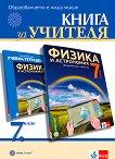 Книга за учителя по физика и астрономия за 7. клас - Максим Максимов, Галя Русева -