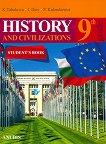 History and Civilization for 9. Grade Помагало по история и цивилизации на английски език за 9. клас - учебник