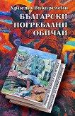 Български погребални обичаи - сборник