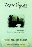 Нека ти разкажа - Хорхе Букай - книга