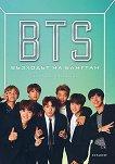 BTS : Възходът на Бангтан - Кара Дж. Стивънс - книга