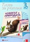 Книга за учителя по човекът и природата за 3. клас - Максим Максимов, Десислава Миленкова -