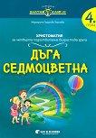 Златно ключе: Дъга седмоцветна - христоматия за 4. подготвителна група - Маргарита Тодорова Терзиева -