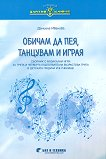 Златно ключе: Обичам да пея, танцувам и играя - сборник с музикално-дидактични игри за 3. и 4. подготвителна група - детска книга