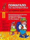 Помагало по математика за 3. клас - част 1 Математическите пътешествия на Мечо и Медунка из България - помагало