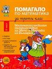Помагало по математика за 3. клас - част 2 Математическите пътешествия на Мечо и Медунка из България - помагало