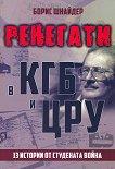 Ренегати в КГБ и ЦРУ - Борис Шнайдер -