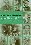 Воля за всеобхватност: Иван Богданов -