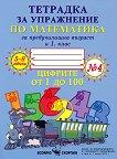 Тетрадка № 4 за упражнение по математика за предучилищна възраст и 1. клас - помагало