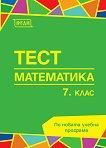 Тест по математика за 7. клас - Донка Гълъбова - книга за учителя