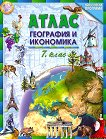 Атлас по география и икономика за 7. клас - атлас
