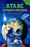 Атлас по география и икономика за 8. и 9. клас - учебна тетрадка