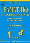 Граматика за следбуквения период - учебно помагало по български език с упражнения за 1. клас - Веселина Минчева -