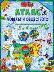 Атлас по човекът и обществото за 3. и 4. клас - Теменужка Бандрова - учебна тетрадка