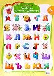 Златно ключе: Учебно табло - Светът на буквите и думите № 1 и № 2 за 3. група - помагало