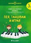 Златно ключе: Книга за учителя по музика за 3. група - Даниела Иванова Попова -