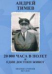 Андрей Тимев 20 000 часа в полет и един достоен живот -