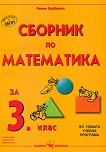 Сборник по математика за 3. клас - Раинка Върбанова - книга за учителя