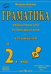 Граматика - учебно помагало по български език с упражнения за 2. клас - учебна тетрадка