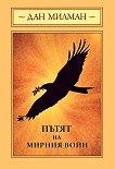 Пътят на мирния войн - Дан Милман - карти