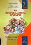 На второкласника другарче: Помагало за избираемите учебни часове по български език и литература за 2. клас - помагало