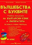 Вълшебства с буквите: Учебно помагало по български език и литература за 3. клас - помагало
