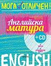 Мога за отличен: Английска матура + CD - Александра Багашева, Ирина Васева - книга за учителя