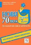 Нови 70 теста по български език и литература за изпита в 7. клас - Милослава Стойкова, Димана Иванова  -