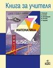 Книга за учителя по математика за 7. клас - книга за учителя