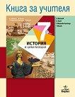 Книга за учителя по история и цивилизации за 7. клас -