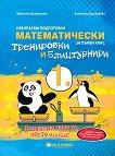 Математически тренировки и блицтурнири по математика за 1. клас - Иваничка Димитрова, Веселина Дамаскова -