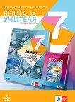 Книга за учителя по химия и опазване на околната среда за 7. клас - учебна тетрадка