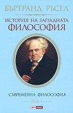 История на западната философия - том 3: Съвременна философия - Бъртранд Ръсел - учебник