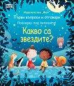 Първи въпроси и отговори: Какво са звездите? -
