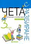 Чета с разбиране: Литературни и езикови задачи за 3. клас - учебник