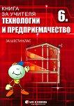 Книга за учителя по технологии и предприемачество за 6. клас - учебник
