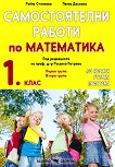 Самостоятелни работи по математика за 1. клас - Райна Стоянова, Пенка Даскова - учебник