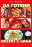 Да готвим лесно с баба: готварска книга за начинаещи - Елена Георгиева - книга