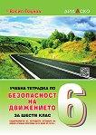 Учебна тетрадка по безопасност на движението за 6. клас - Васил Паунов -