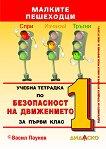 Малките пешеходци: Учебна тетрадка по безопасност на движението за 1. клас - Васил Паунов -