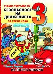 На пътя е опасно: Учебна тетрадка по безопасност на движението за 3. клас - Васил Паунов -