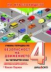 На кръстовището: Учебна тетрадка по безопасност на движението за 4. клас - помагало