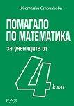 Помагало по математика за учениците от 4. клас - Цветанка Стоилкова -