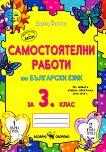 Самостоятелни работи по български език за 3. клас - книга за учителя