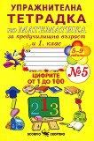 Упражнителна тетрадка № 5 по математика за предучилищна възраст и 1. клас - сборник
